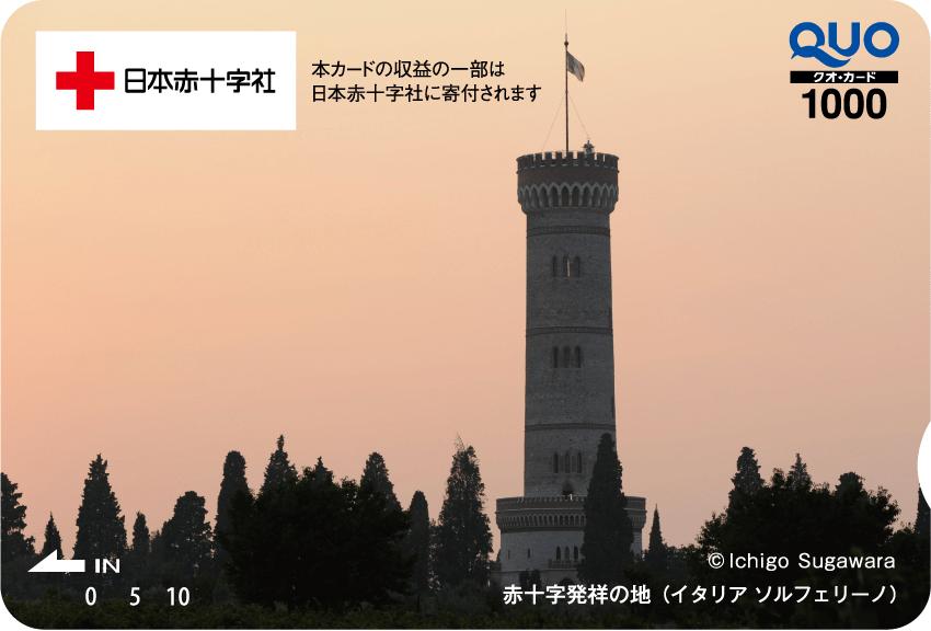 日本赤十字社QUOカード