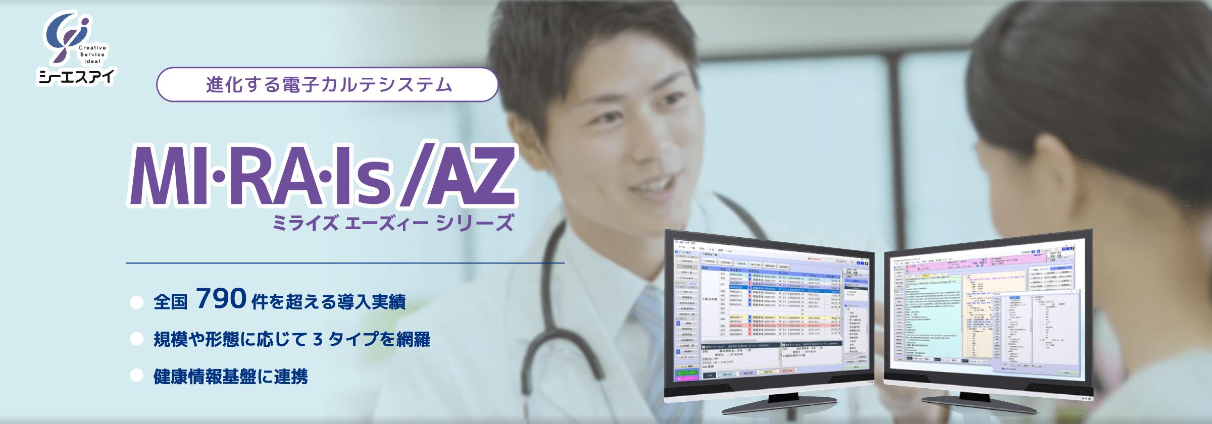 進化する電子カルテシステムMI・RA・Is/AZ